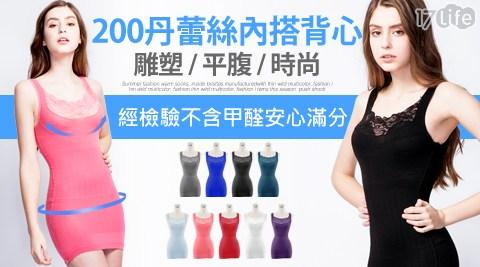 BeautyFocus-台灣製200D蕾絲塑腰內搭背心
