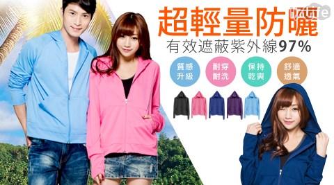 【BeautyFocus】台灣製吸排抗UV認證連帽防曬外套