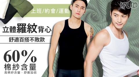 【BeautyFocus】台灣製男棉質羅紋背心