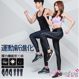 【BeautyFocus】台灣製全彈性抗縮防曬男女運動壓力褲