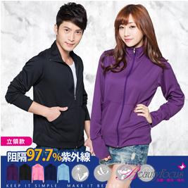 【BeautyFocus】台灣製吸排抗UV認證立領防曬外套