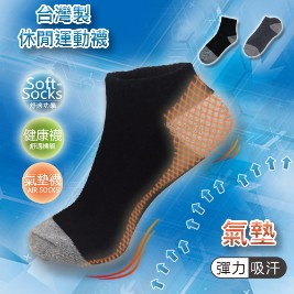 台灣製健康舒適氣墊襪