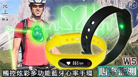 只要689元(含運)即可享有【長江】原價1,280元W5觸控炫彩多功能藍牙心率手環1入,顏色:水藍色/黑色/粉色/黃色,購買享3個月保固!