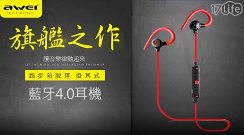 只要699元(含運)即可享有原價1,080元《AWEI》A620BL磁吸智能運動掛耳式藍牙4.0耳機1入,顏色::紅色/黑色/白色/綠色,享保固3個月。