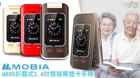 只要1,699元(含運)即可享有【Mobia 摩比亞】原價3,990元M800 折疊式2.4吋雙螢幕雙卡手機1入,加贈手機保護套,購買即享1年保固服務。