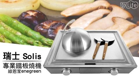 只要 13,800 元 (含運) 即可享有原價 22,000 元 【瑞士Solis】專業鐵板燒機KHP-795T-綠恩家enegreen