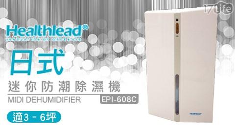 只要 2,180 元 (含運) 即可享有原價 3,800 元 【Healthlead】日式迷你防潮除濕機(白)EPI-608C