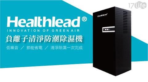 只要 2,650 元 (含運) 即可享有原價 3,900 元 【Healthlead】負離子清淨防潮除濕機(全黑限定版) EPI-610AK
