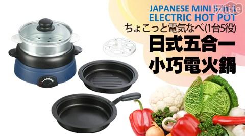 【綠恩家enegreen】日式五合一小巧電火鍋 KHP-520T