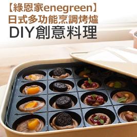 【綠恩家enegreen】日式多功能烹調烤爐 KHP-770T (五色