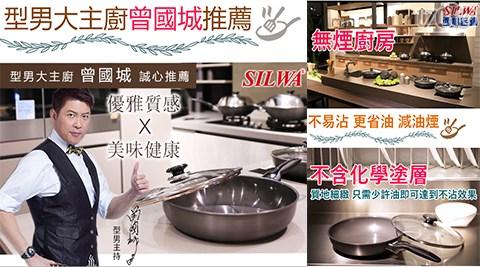 【西華SILWA】冷泉科技超厚平底鍋 28cm