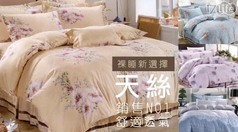 平均最低只要 1680 元起 (含運) 即可享有(A)天絲兩用被床包組-雙人 1入/組(B)天絲兩用被床包組-加大 1入/組(C)天絲兩用被鋪棉床包組-雙人 1入/組(D)天絲兩用被鋪棉床包組-加大 1入/組(E)天絲兩用被鋪棉床罩組-雙人 1入/組(F)天絲兩用被鋪棉床罩組-加大 1入/..