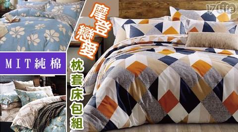 只要590元起(含運)即可享有原價最高3,590元MIT純棉摩登戀愛枕套床包組:(A)枕套床包組-單人/雙人/雙人加大/(B)兩用被套床包組-單人/雙人/雙人加大/(C)兩用被鋪棉床包組-雙人/雙人加..