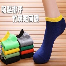 吸濕排汗竹炭短筒襪(素色款和配色款可選.顏色隨機出貨)