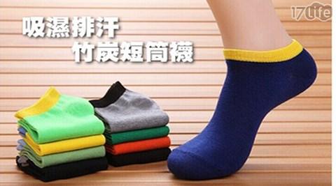平均最低只要 10 元起 (含運) 即可享有(A)吸濕排汗竹炭短筒襪(素色款和配色款可選.顏色隨機出貨)10雙一組 10雙/組(B)吸濕排汗竹炭短筒襪(素色款和配色款可選.顏色隨機出貨)10雙一組 2..