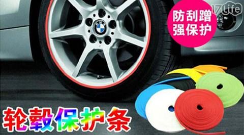 平均每組最低只要199元起(含運)即可享有汽車輪胎框裝飾條1組/3組/6組/9組/20組/30組/50組,顏色隨機出貨!