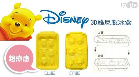 平均最低只要58元起(含運)即可享有【迪士尼】正版授權 Disney小熊維尼3D造型製冰盒:5入/10入/15入。
