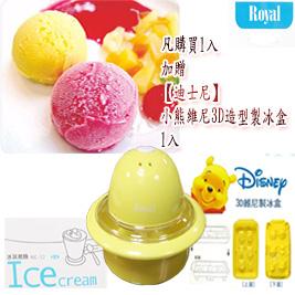 【ROYAL】冰淇淋機0.5L(RIC-12)
