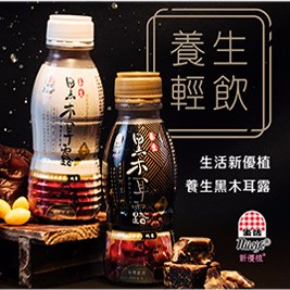 【生活】新優植黑木耳露350ml