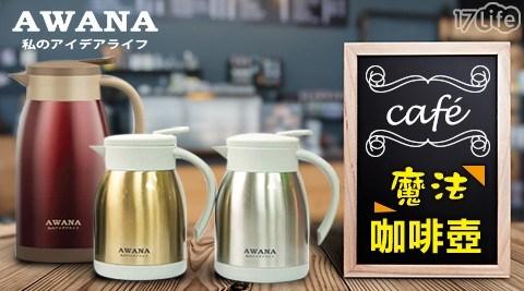 【AWANA】魔法咖啡壺600ml/1000ml