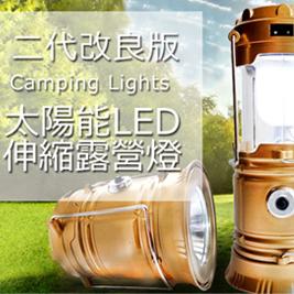 二代改良版-太陽能LED伸縮露營燈(中款)