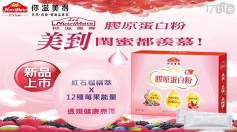【Nutrimate你滋美得】膠原蛋白粉 莓果口味(24包/盒)
