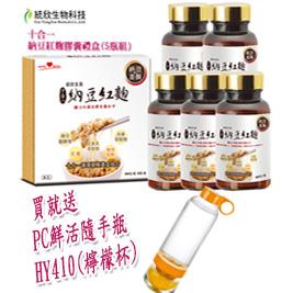 【統欣生技】十合一納豆紅麴膠囊禮盒(5瓶組)