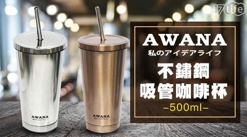 平均最低只要 299 元起 (含運) 即可享有(A)【AWANA】不鏽鋼吸管咖啡杯500ml 1入/組(B)【AWANA】不鏽鋼吸管咖啡杯500ml 2入/組(C)【AWANA】不鏽鋼吸管咖啡杯500..