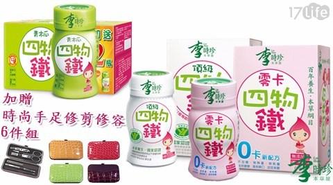 【中天生技】李時珍四物鐵系列