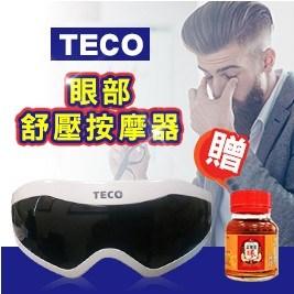 【TECO】東元眼部舒壓按摩器加贈【正官庄】高麗蔘雞精62ml(即期品