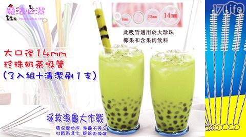 魔法必潔-環保耐熱玻璃透明(直)吸管大口徑14mm珍珠奶茶吸管(贈清潔刷)