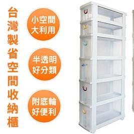 台灣製省空間隙縫專用收納櫃