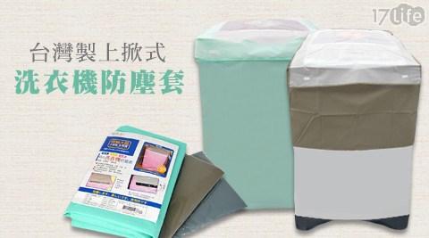 平均最低只要 149 元起 (含運) 即可享有(A)台灣製上掀式洗衣機防塵套 1入/組(B)台灣製上掀式洗衣機防塵套 2入/組(C)台灣製上掀式洗衣機防塵套 4入/組