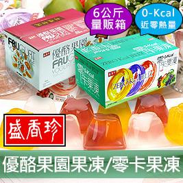 【盛香珍】優酪果園果凍/零卡果凍6KG