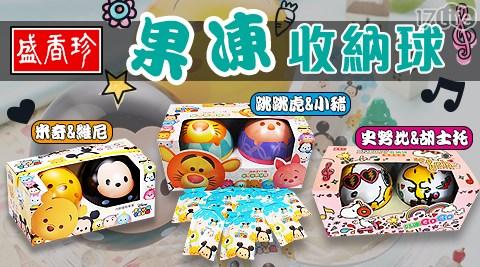 【盛香珍】卡通造型果凍收納球組(史努比&胡士托/米奇&維尼/跳跳虎&小