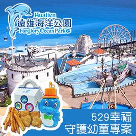 遠雄海洋公園-529幸福守護幼童專案