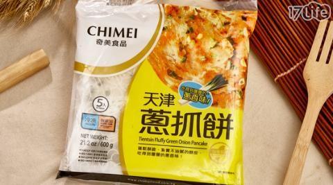 【CHIMIE奇美食品】香酥拔絲蔥抓餅(120gx10片/包)