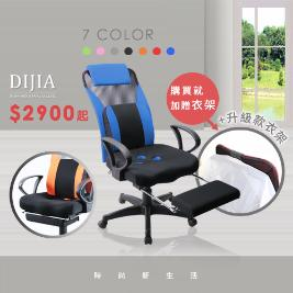 【台灣製】創意舒壓翻轉腳墊 電腦椅/辦公椅 加贈衣架