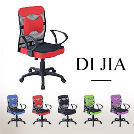 【DI JIA】安娜貝兒坐墊加厚款電腦椅/辦公椅