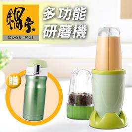 【鍋寶】多功能研磨機+贈彈跳保溫杯(綠)(EO-MA6208SVC03