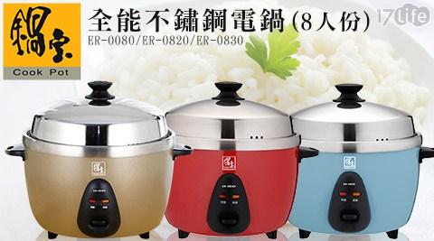 只要1,580元(含運)即可享有【鍋寶】原價4,990元全能不鏽鋼電鍋(8人份)ER-0080/ER-0820/ER-0830,顏色:香檳金/粉彩藍/粉彩紅。