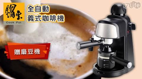 只要 1,280 元 (含運) 即可享有原價 5,990 元 【鍋寶】全自動義式咖啡機(EO-CF808)+贈磨豆機(MA-8600)