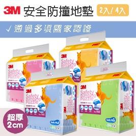 【3M】兒童安全防撞地墊(9924B)