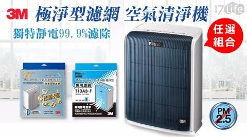 平均最低只要 830 元起 (含運) 即可享有(A)3M 濾網系列-極淨型空氣清淨機FA-T10AB專用濾網T10AB-F 2入/組(B)3M 濾網系列-極淨型空氣清淨機FA-T20AB專用 濾網T2..