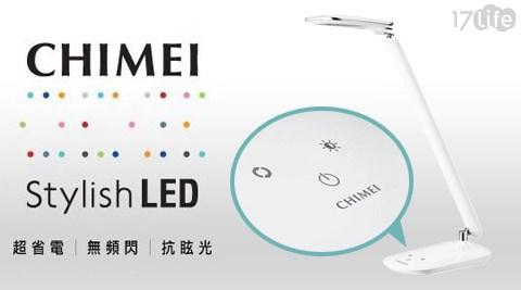 平均每入最低只要1,650元起(含運)即可享有【CHIMEI奇美】知視家LED護眼檯燈KG68(白)1入/2入,享保固一年。