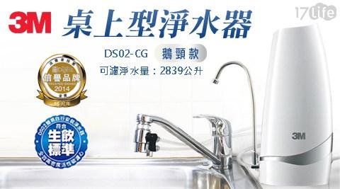 只要 3,280 元 (含運) 即可享有原價 4,290 元 【3M】DS02-CG 桌上型淨水器-鵝頸款