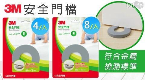 【3M】兒童安全系列安全門檔(9923)