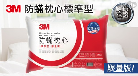 【3M 】【年終回饋下殺】2018新一代標準型限量版健康防蹣枕心 (表
