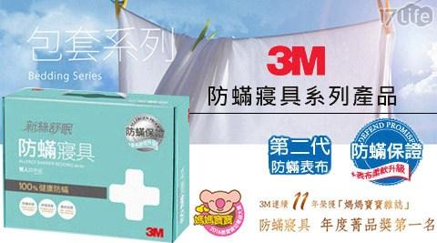 只要9,990元起(含運)即可享有【3M】原價最高17,690元淨呼吸防蹣四件組1組:(A)單人四件組/(B)雙人四件組/(C)雙人加大四件組/(D)雙人特大四件組。