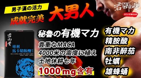 平均最低只要398元起(含運)即可享有【君御堂】馬卡精胺酸強悍錠3盒/6盒/10盒(30錠/盒)。